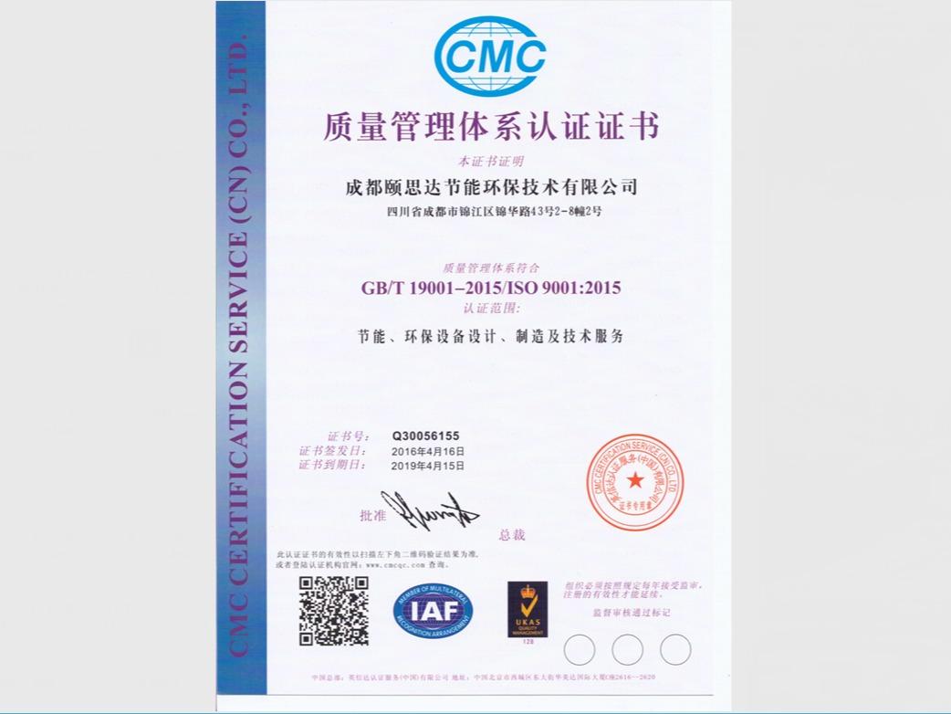 颐思达ISO9001认证(中文)