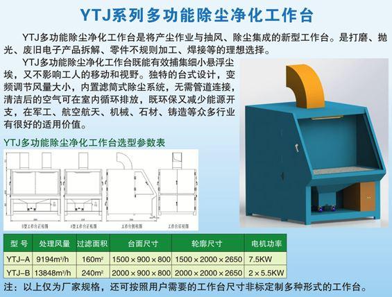 YTJ系列多功能除尘净化工作台