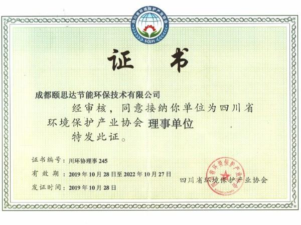 颐思达四川理事证书