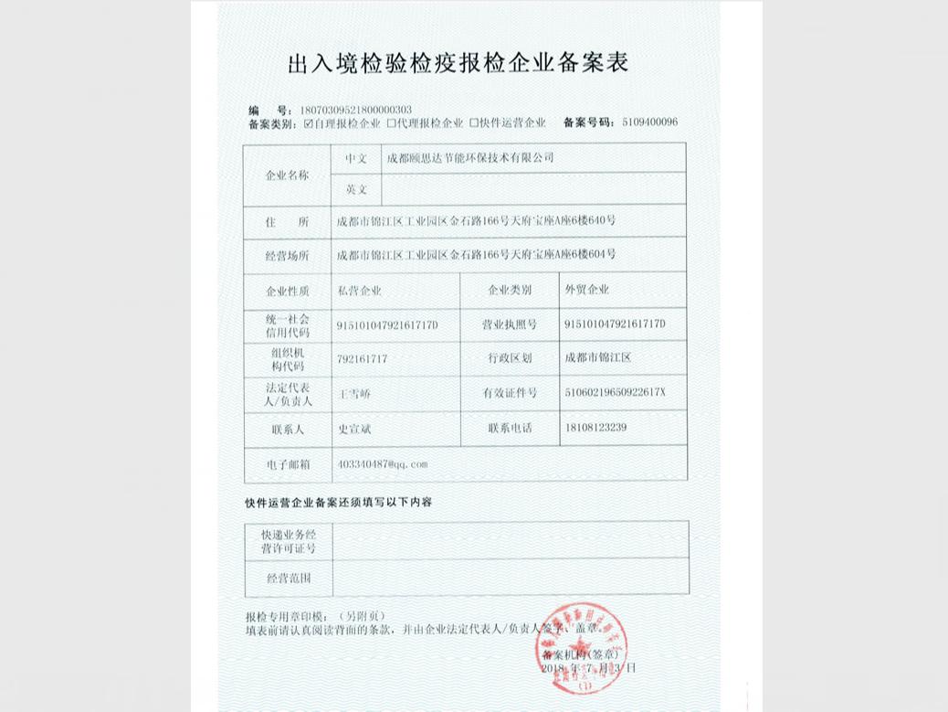 对外贸易备案登记证书