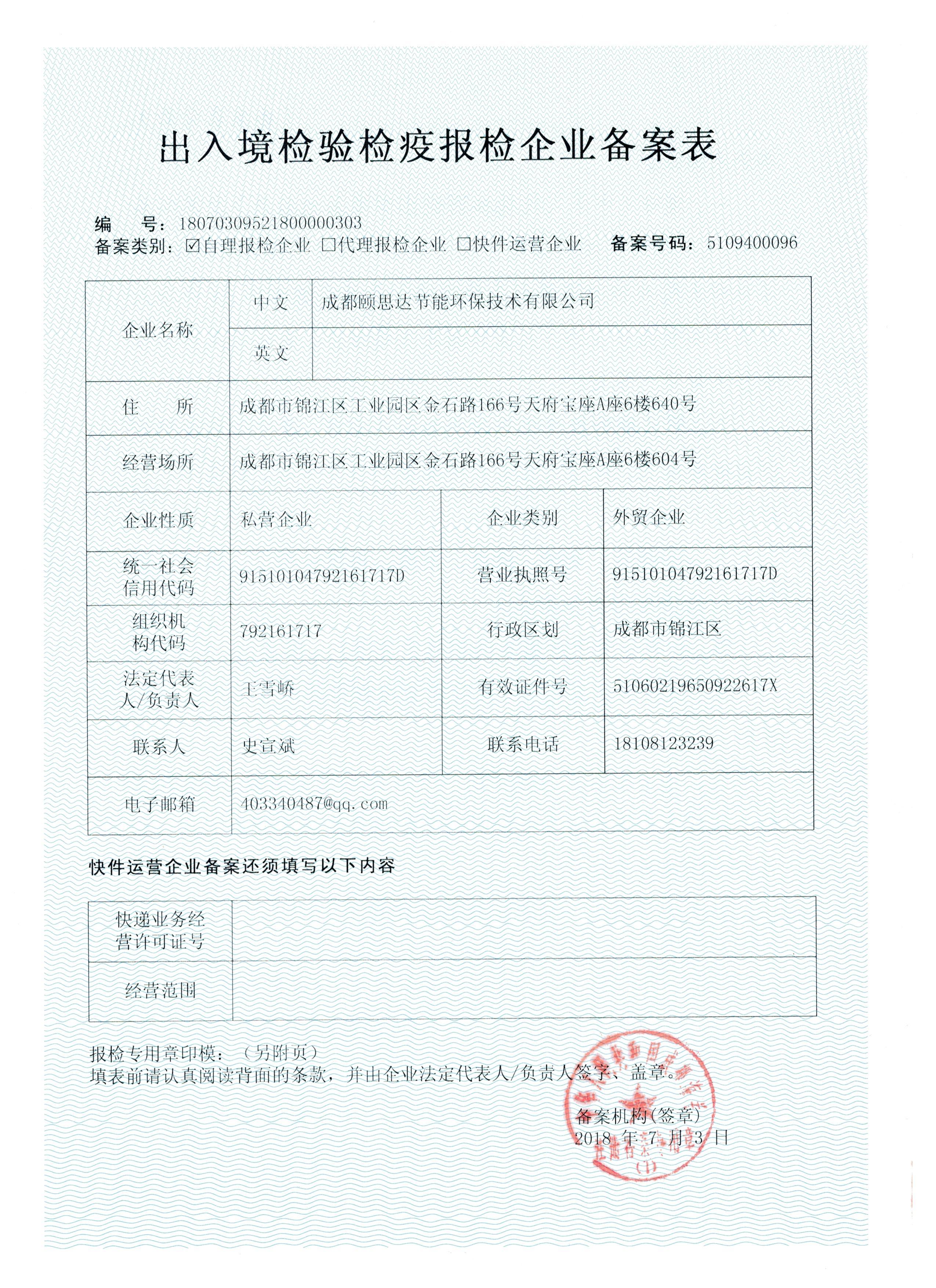 出入境报检企业备案表(1)