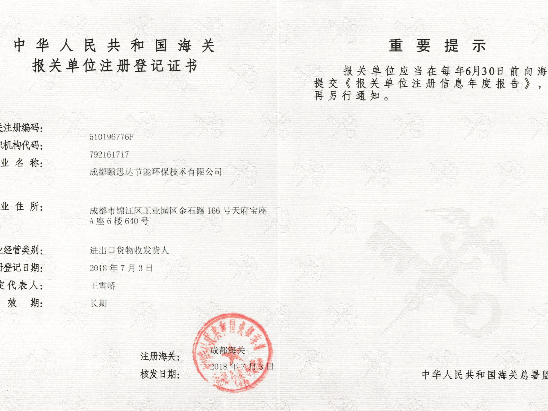 报关单位登记注册证书