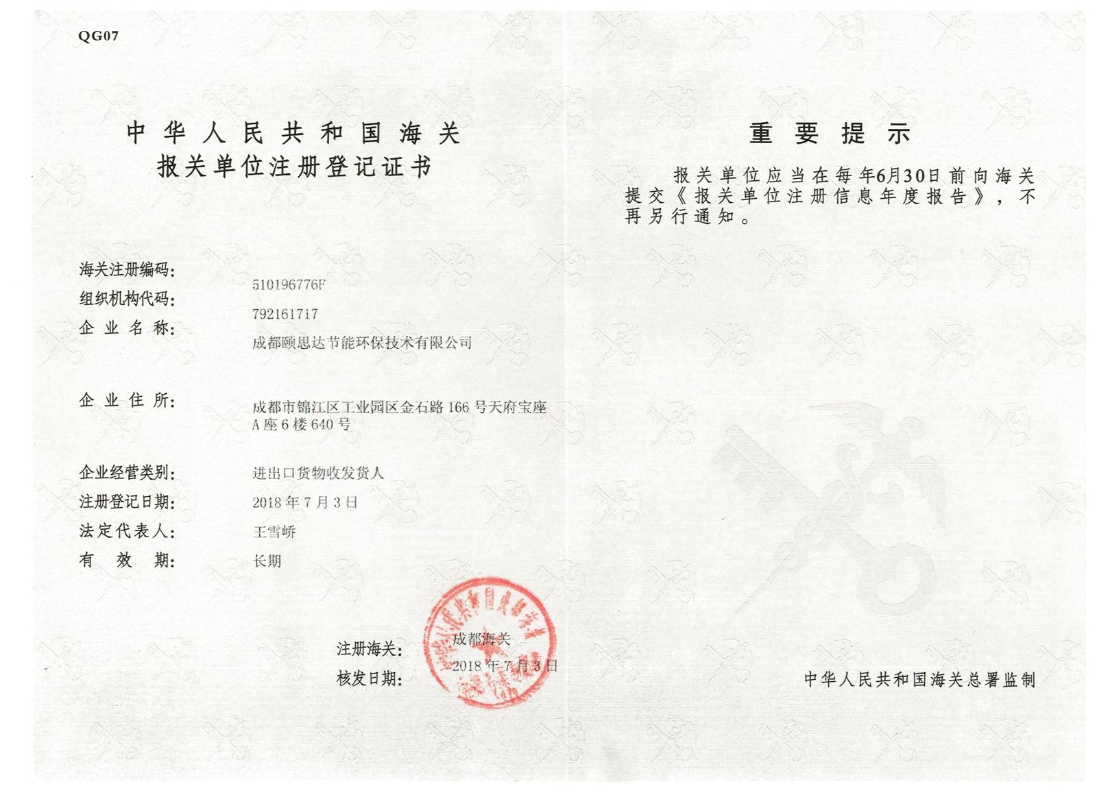 报关单位注册登记证(1)_副本