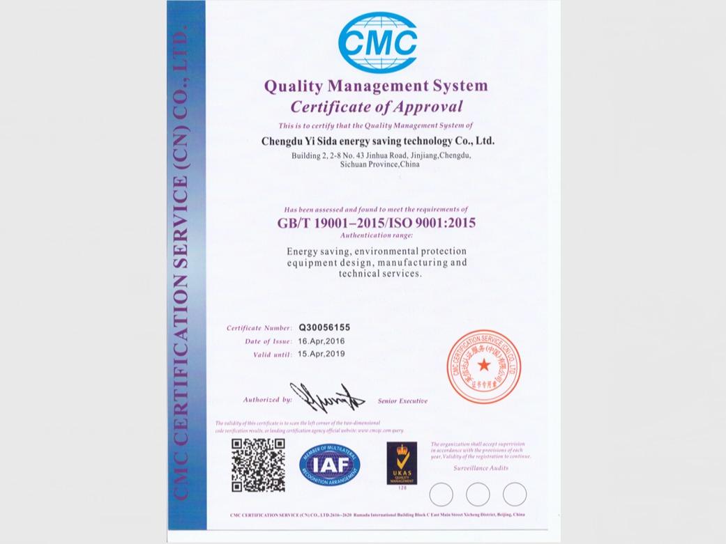 颐思达ISO9001认证(英文)